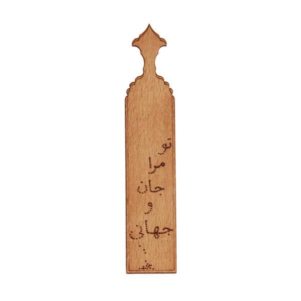 نشانک چوبی با طرح های متنوع