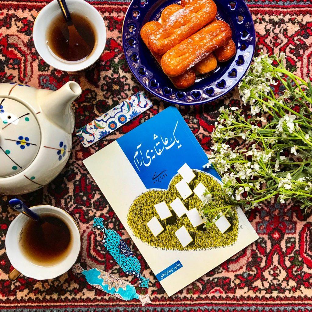 معرفی کتاب یک عاشقانه آرام در سایت نشانک