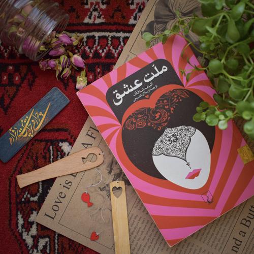 معرفی و خرید آنلاین کتاب ملت عشق