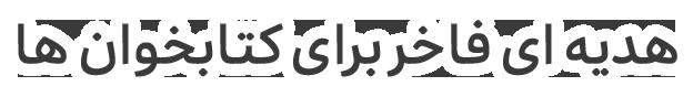 نشانگرکتاب فلزی دیپلمات آویز انار یلدا نشانک