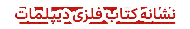 نشانه کتاب فلزی دیپلمات آویز انار یلدا نشانک
