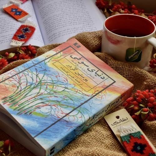 معرفی کتاب دنیای سوفی مقالات نشانک