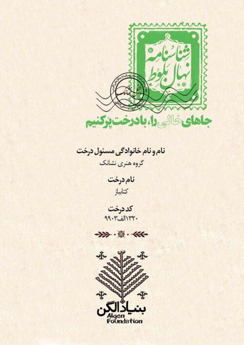 tree-neshanak-1