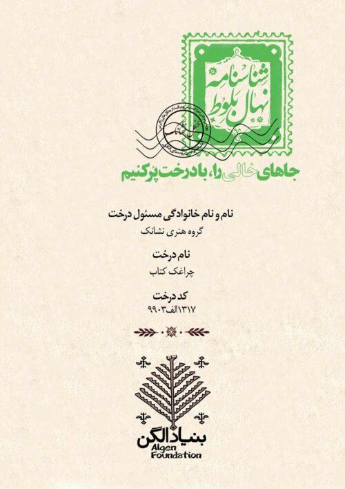 tree-neshanak-2